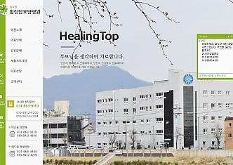 힐링탑요양병원