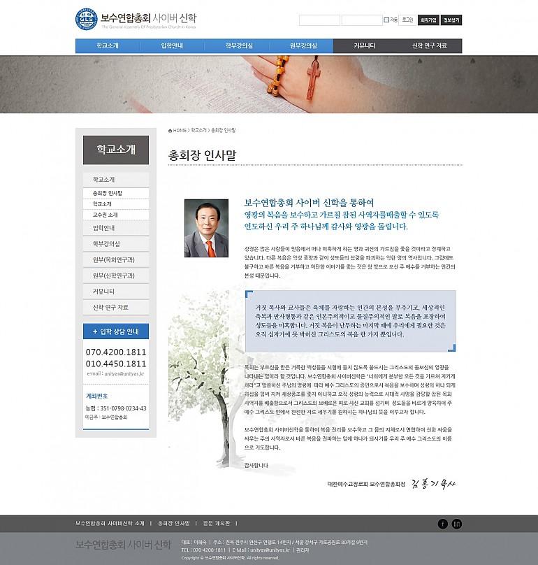 보수연합총회 사이버신학2.jpg