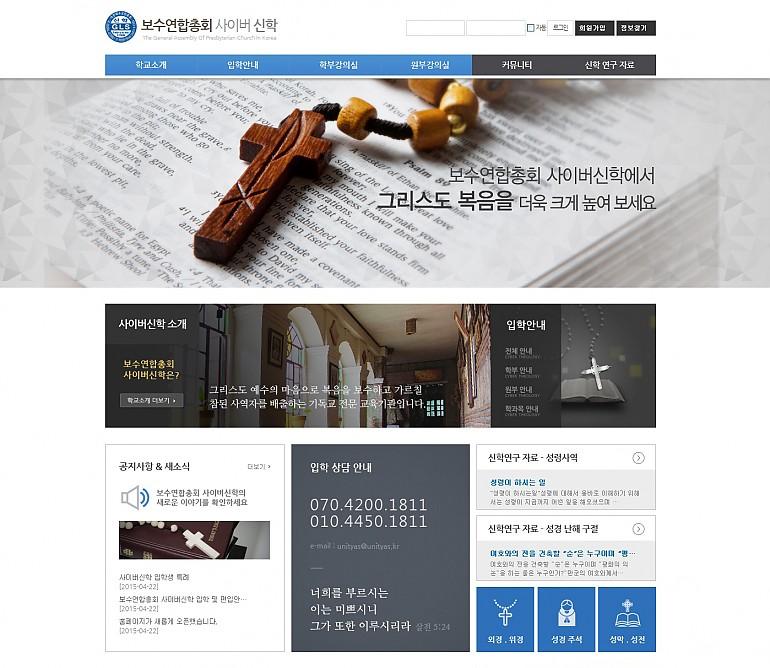 보수연합총회 사이버신학3.jpg