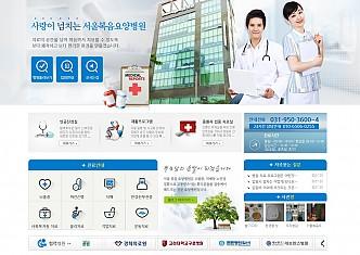 서울복음요양병원